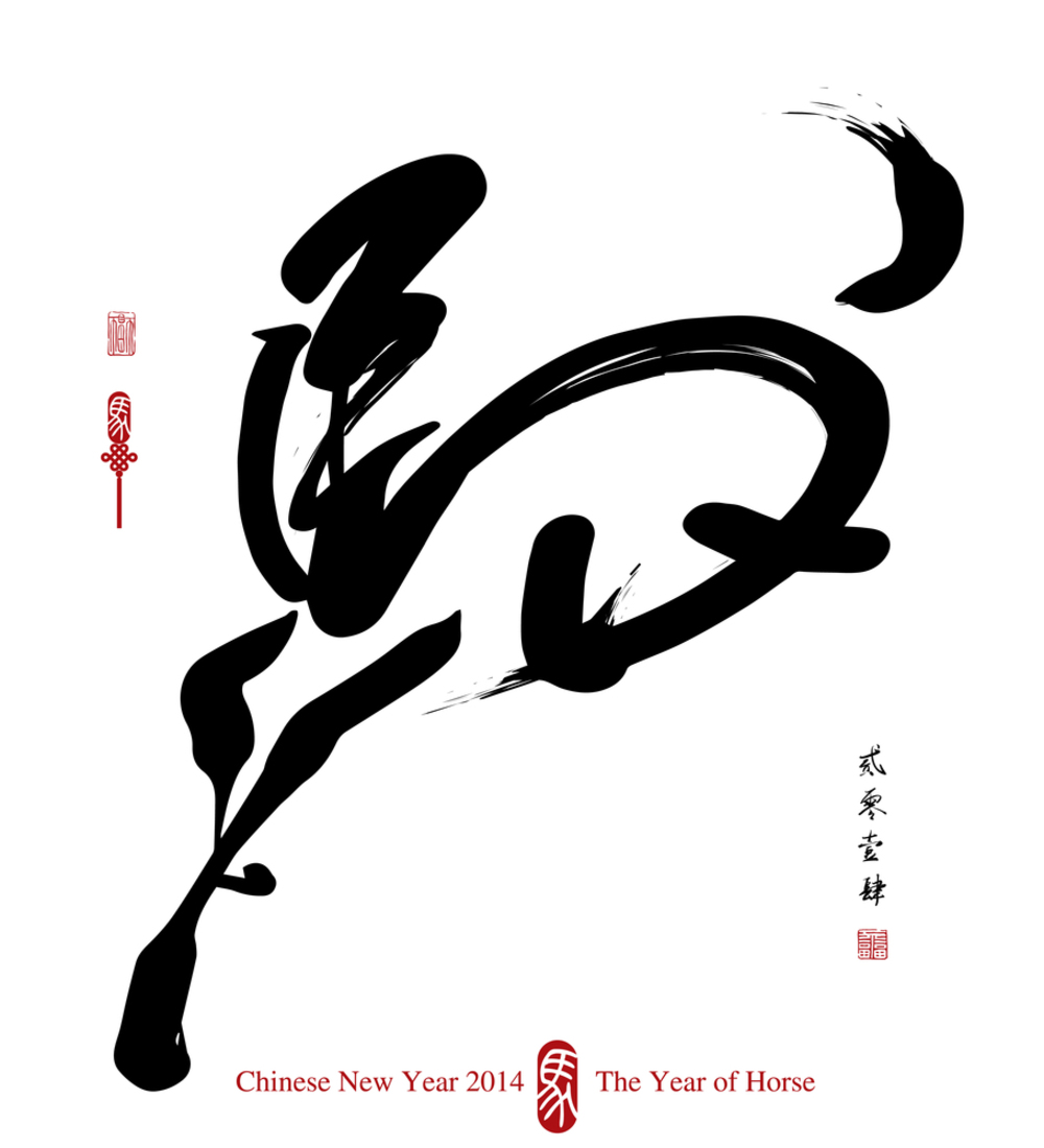 New beginning symbols images Images of calligraphy
